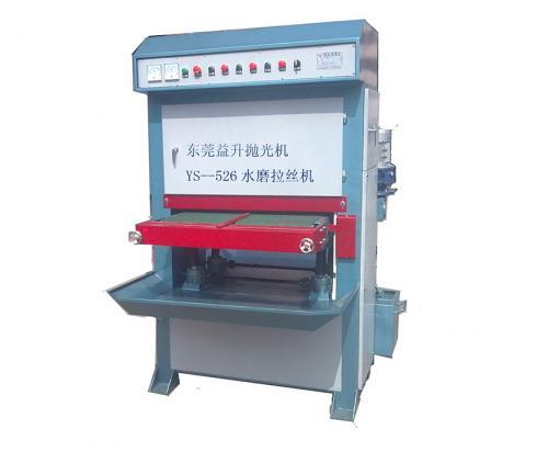 YS-526水磨拉丝机
